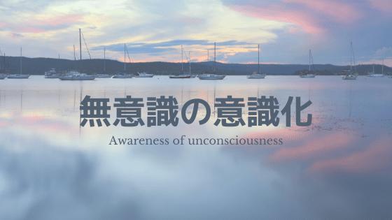 無意識の意識化