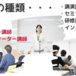 講師の種類
